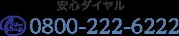 安心ダイヤル フリーコール 0800-222-6222